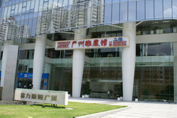 R&F Ying Long Plaza, Huang Pu Da Dao West, Guangzhou