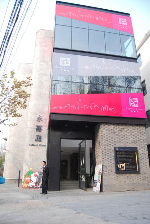 Shanghai YiCheng Investment & Development Co. - Yongjia Court - Yongjia Road - Shanghai